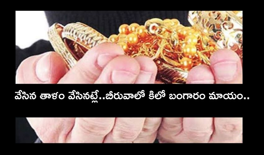 Hyderabad gold robbery : వేసిన తాళం వేసినట్లే..బీరువాలో కిలో బంగారం మాయం..