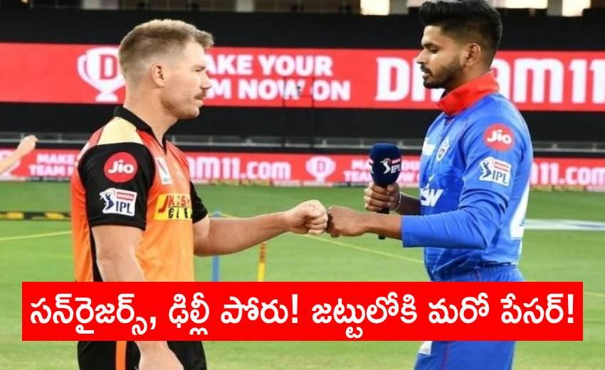 IPL 2021: సన్రైజర్స్, ఢిల్లీ పోరు! జట్టులోకి మరో పేసర్! తుది జట్లు ఇవే!