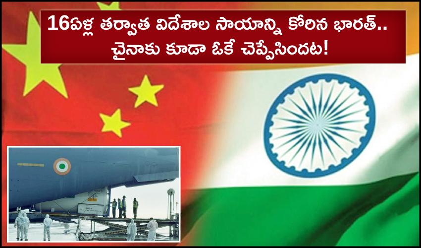 India Open Foreign Aid : 16ఏళ్ల తర్వాత విదేశాల సాయాన్ని కోరిన భారత్.. చైనాకు కూడా ఓకే చెప్పేసిందట!
