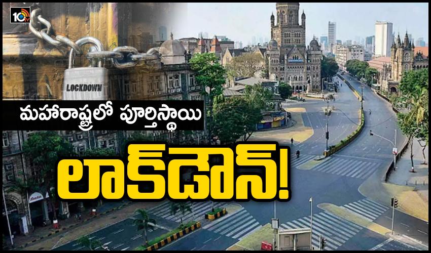 Maharashtra Lockdown : మహారాష్ట్రలో పూర్తిస్థాయి లాక్ డౌన్!