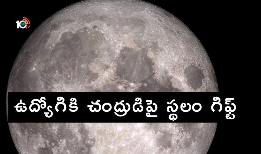 Moon : ఉద్యోగికి చంద్రుడిపై స్థలం గిఫ్ట్