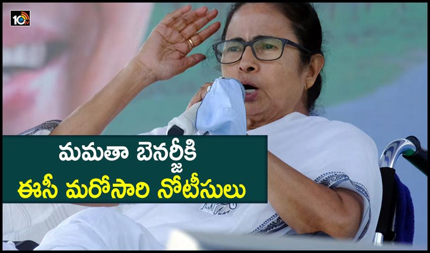 EC Notices Mamata : మమతా బెనర్జీకి ఈసీ మరోసారి నోటీసులు