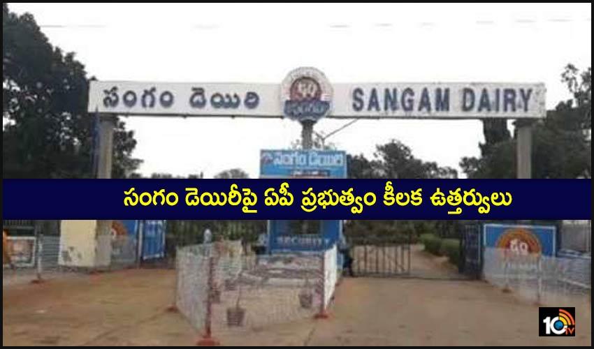 Sangam Dairy : సంగం డెయిరీపై ఏపీ ప్రభుత్వం కీలక ఉత్తర్వులు