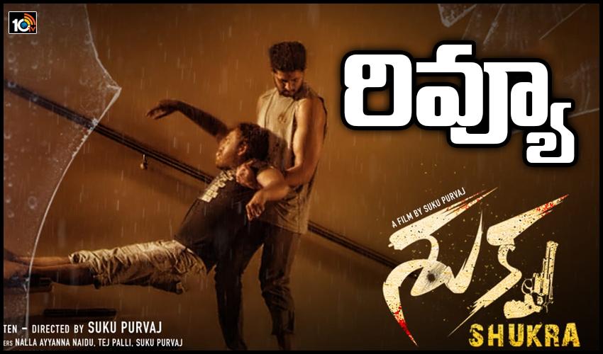 Shukra Movie : బ్రిలియంట్ థ్రిల్లర్ 'శుక్ర' – మూవీ రివ్యూ..