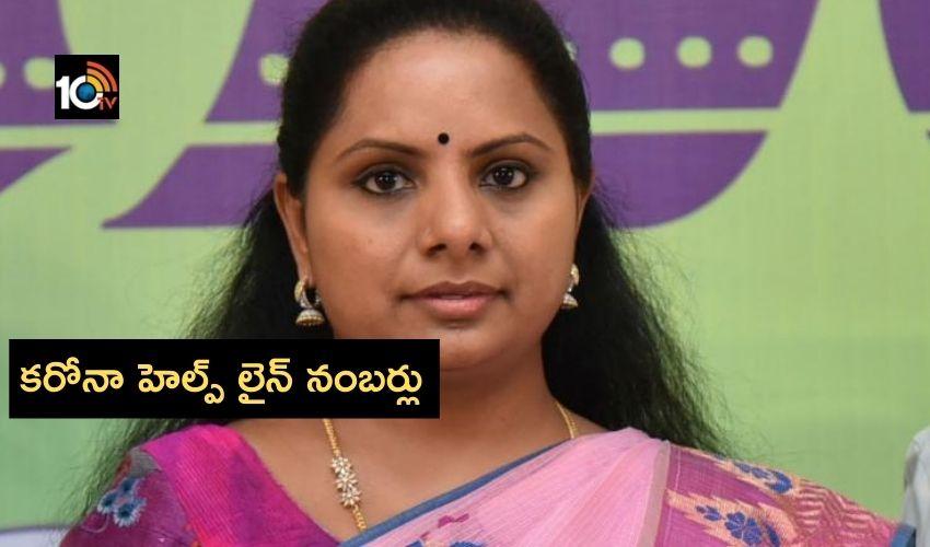 MLC Kavitha : తెలంగాణలో కరోనా పంజా, హెల్ప్ లైన్ నెంబర్ల ఏర్పాటు..ఎమ్మెల్సీ కవిత ట్వీట్