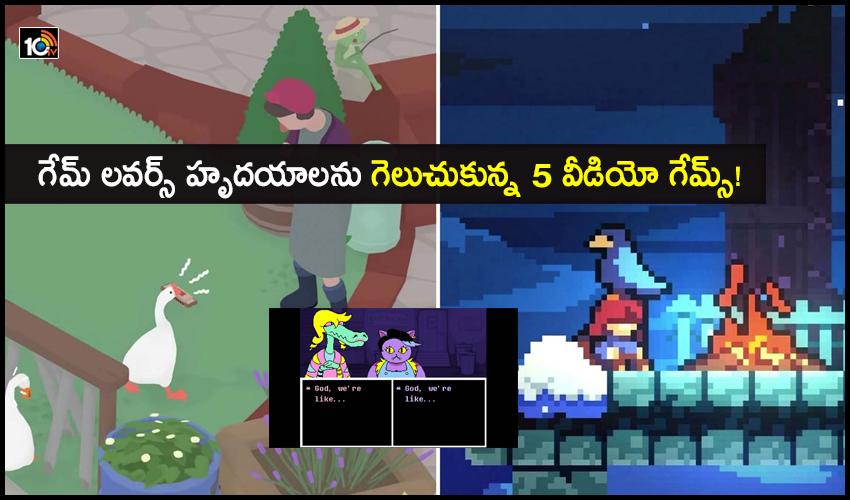 Indie Video Games: గేమ్ లవర్స్ హృదయాలను గెలుచుకున్న 5 వీడియో గేమ్స్!