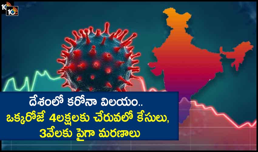 India Corona : దేశంలో కరోనా విలయం.. ఒక్కరోజే 4లక్షలకు చేరువలో కేసులు, 3వేలకు పైగా మరణాలు