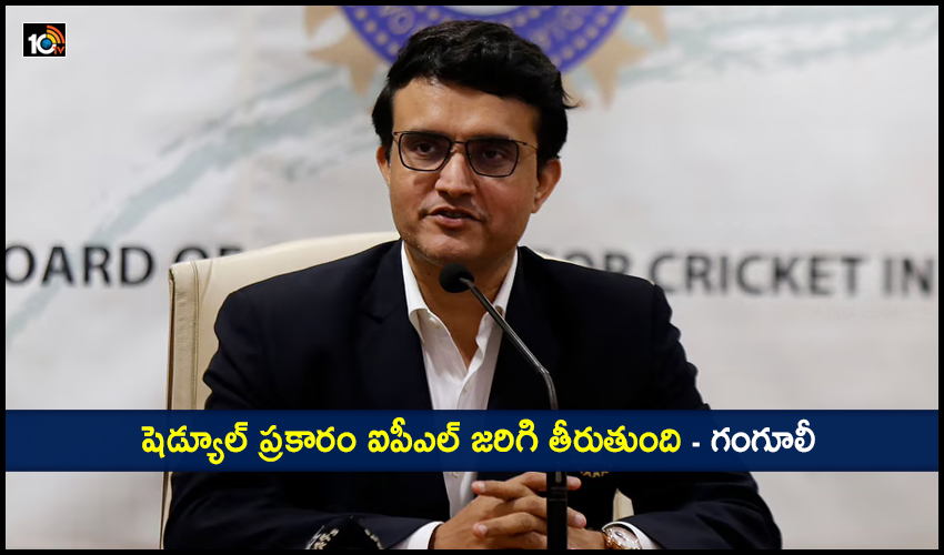 https://10tv.in/sports/ipl-2021-will-go-on-as-per-schedule-sourav-ganguly-209394.html