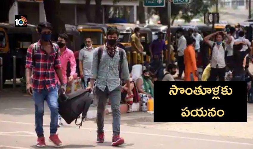 India's Migrants : సొంతూళ్లకు పయనం, కిక్కిరిసిపోతున్న రైల్వే స్టేషన్లు!