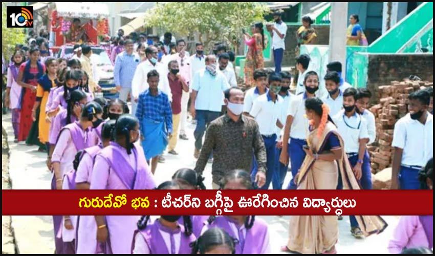 Students parade teacher : గురుదేవో భవ : టీచర్ని బగ్గీపై ఊరేగించిన విద్యార్ధులు