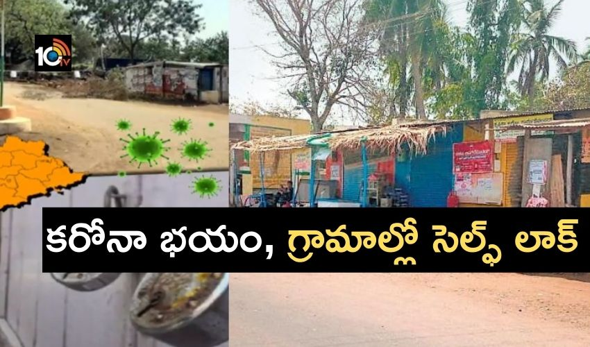Self-lockdown : కరోనా భయం, స్వచ్ఛంద లాక్ డౌన్ పాటిస్తున్న గ్రామాలు