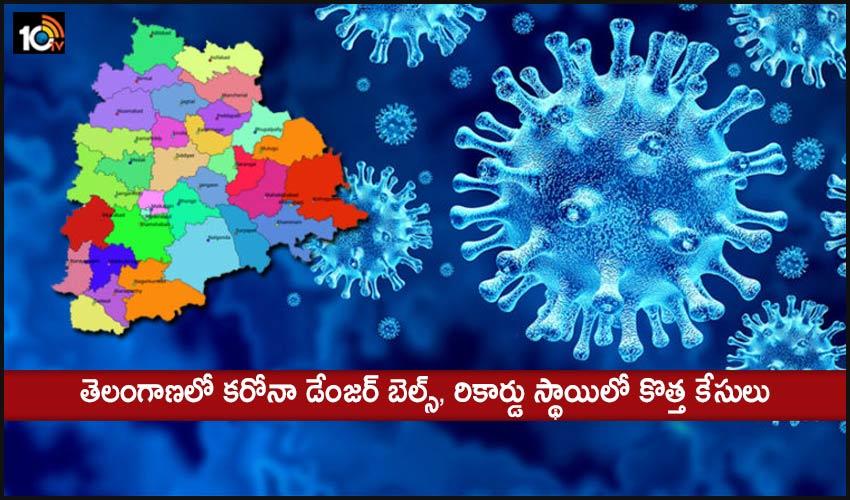 Telangana Corona : తెలంగాణలో కరోనా డేంజర్ బెల్స్, రికార్డు స్థాయిలో కొత్త కేసులు