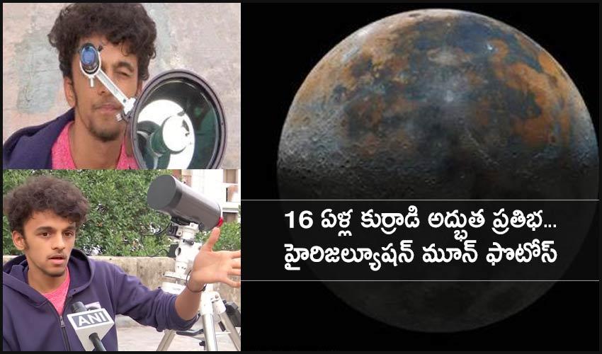 Maharashtra : 16 ఏళ్ల కుర్రాడి అద్భుత ప్రతిభ…హైరిజల్యూషన్ మూన్ ఫొటోస్