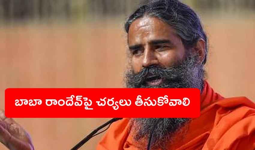 Baba Ramdev IMA : రాందేవ్ బాబాపై చర్యలు తీసుకోండి లేదా అల్లోపతి వైద్యవిధానాన్ని రద్దు చేయండి, ఐఎంఏ డిమాండ్