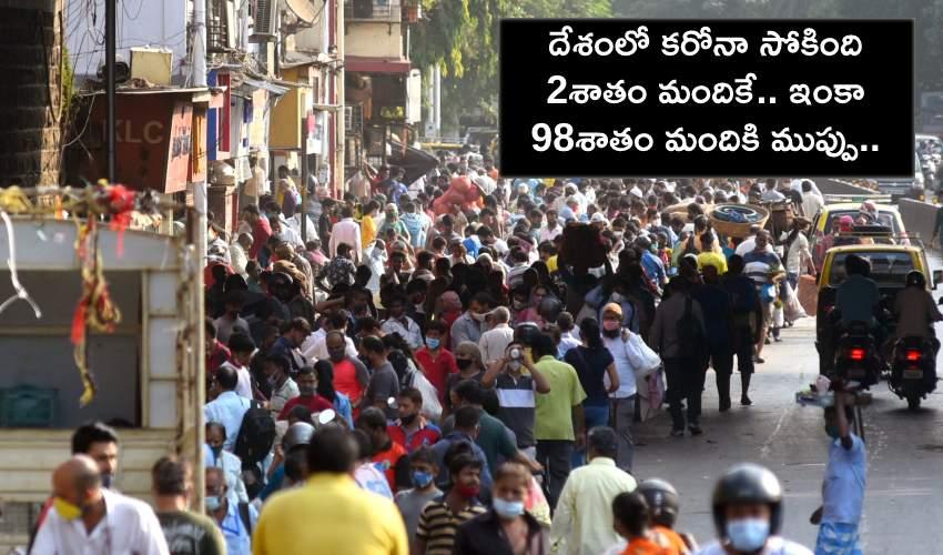 Covid-19 Crisis : దేశంలో కరోనా సోకింది 2శాతం మందికే.. 98శాతం మందికి ముప్పు