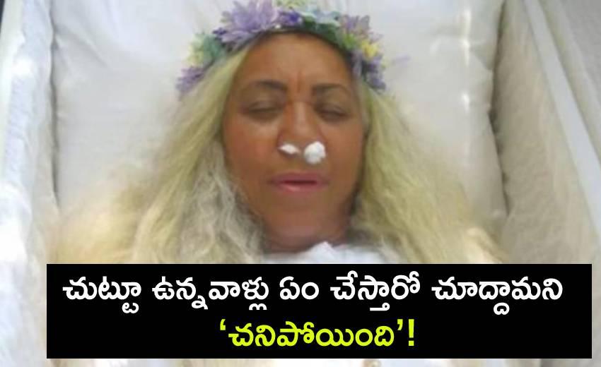 Fake Funeral: చుట్టూ ఉన్నవాళ్లు ఏం చేస్తారో చూద్దామని 'చనిపోయింది'!