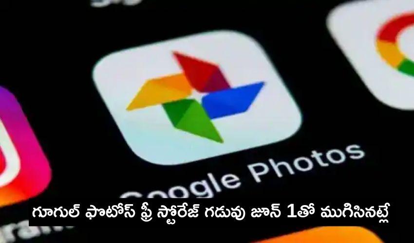 Google Photos: గూగుల్ ఫొటోస్ ఫ్రీ స్టోరేజ్ గడువు జూన్ 1తో ముగిసినట్లే