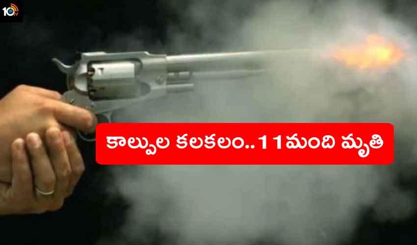 Gun Firing : అమెరికాలో మరోసారి కాల్పుల కలకలం.. 11మంది మృతి