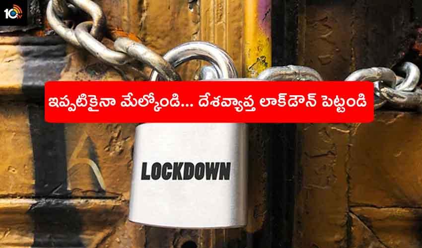 IMA Lockdown : ఇప్పటికైనా మేల్కోండి, దేశవ్యాప్త లాక్డౌన్ పెట్టండి.. కేంద్రానికి IMA ఘాటు లేఖ