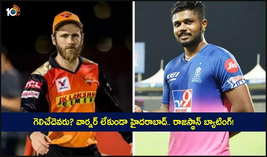 IPL 2021, RR vs SRH Preview: గెలిచేదెవరు? వార్నర్ లేకుండా హైదరాబాద్.. రాజస్థాన్ బ్యాటింగ్!