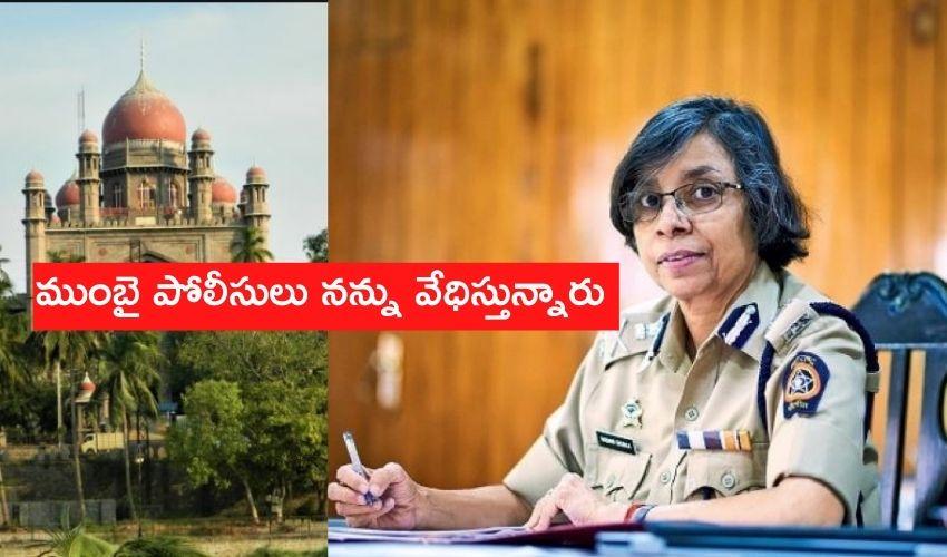 IPS Rashmi Shukla : ముంబై పోలీసులు వేధిస్తున్నారు : కోర్టును ఆశ్రయించిన మహిళా ఐపీఎస్