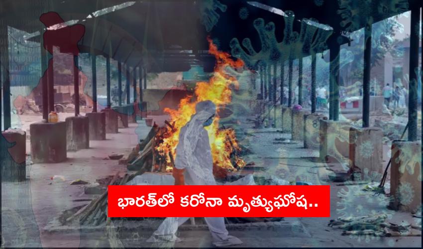 India Covid Deaths : భారత్లో కరోనా మృత్యుఘోష..