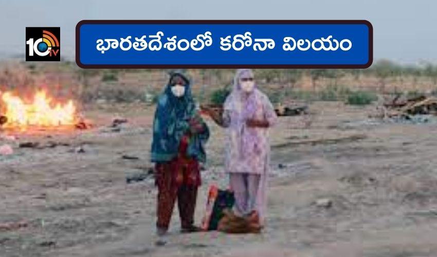 India : భారతదేశంలో కరోనా విలయం, 24 గంటల్లో 4 లక్షల కేసులు, 4 వేల మంది మృతి