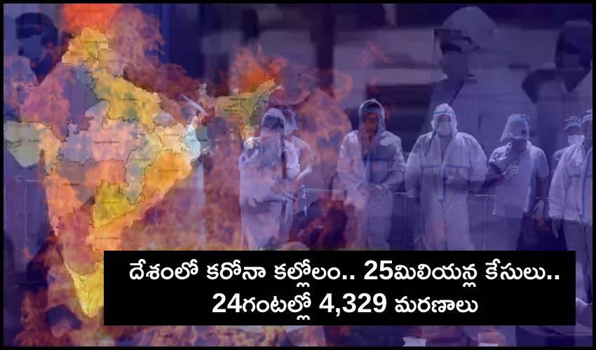 India COVID Cases : దేశంలో కరోనా కల్లోలం.. 25మిలియన్ల కేసులు.. 24గంటల్లో 4,329 మరణాలు
