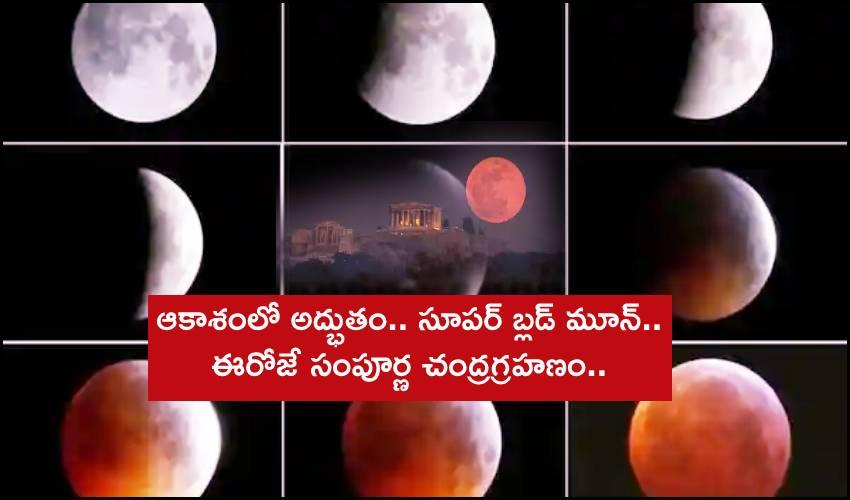Lunar Eclipse 2021: ఈరోజే సంపూర్ణ చంద్రగ్రహణం.. ఎప్పుడు.. ఎక్కడ.. ఎలా చూడొచ్చు?