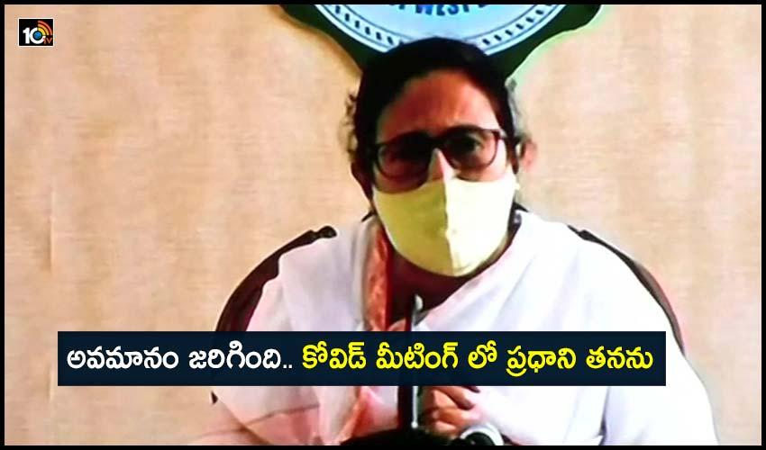 Mamata Banerjee : అవమానం జరిగింది.. కోవిడ్ మీటింగ్ లో ప్రధాని తనను మాట్లాడనివ్వలేదన్న దీదీ