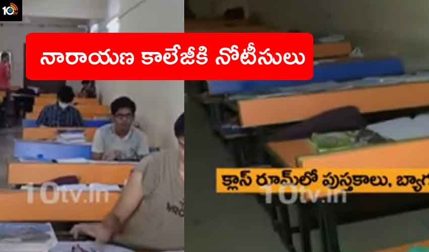https://10tv.in/telangana/show-cause-notice-issued-to-narayana-college-227506.html