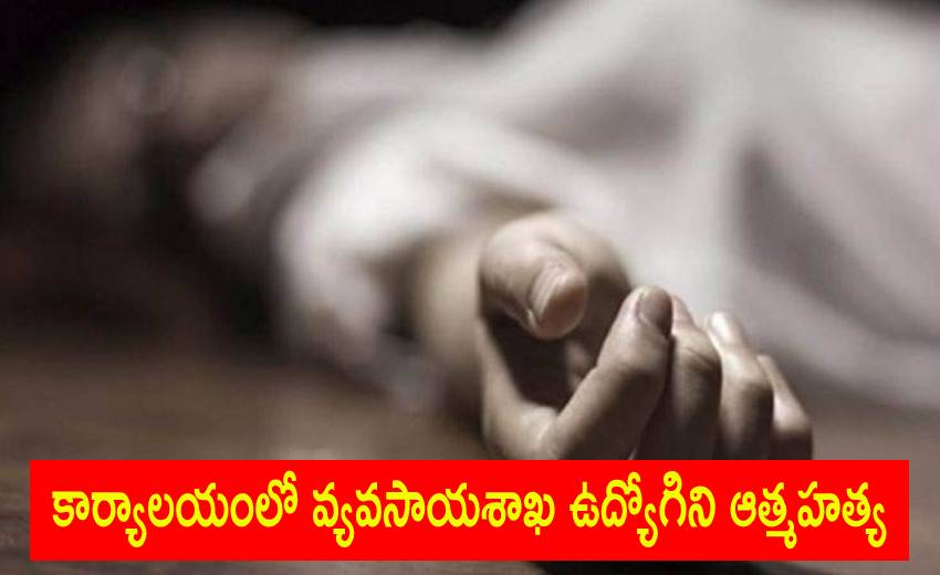 Officer Suicide: కార్యాలయంలో వ్యవసాయశాఖ ఉద్యోగిని ఆత్మహత్య