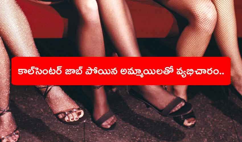 Online Prostitution : జాబ్ పోయిన యువతులతో ఆన్లైన్లో వ్యభిచారం, అమ్మాయి కావాలంటూ ముఠా గుట్టు రట్టు చేసిన పోలీసులు