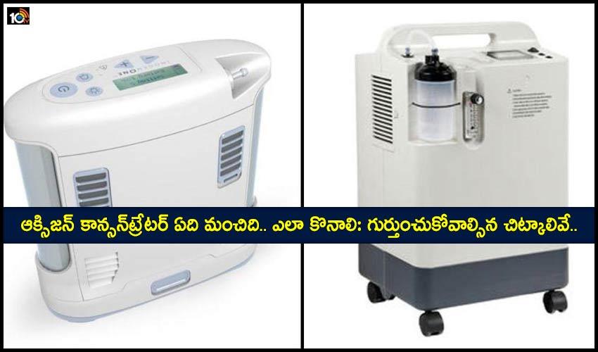 Oxygen Concentrator: ఆక్సిజన్ కాన్సన్ట్రేటర్ ఏది మంచిది.. ఎలా కొనాలి: గుర్తుంచుకోవాల్సిన చిట్కాలివే..