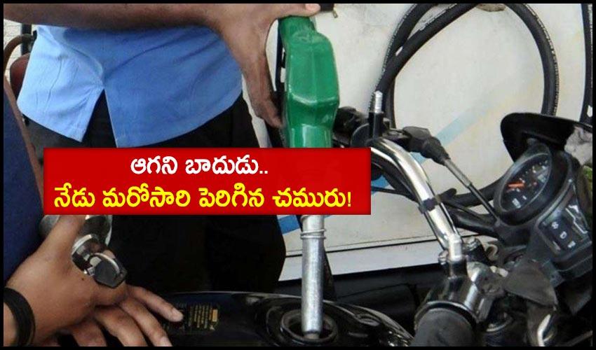 Petrol Prices Hiked: ఆగని బాదుడు.. నేడు మరోసారి పెరిగిన చమురు!