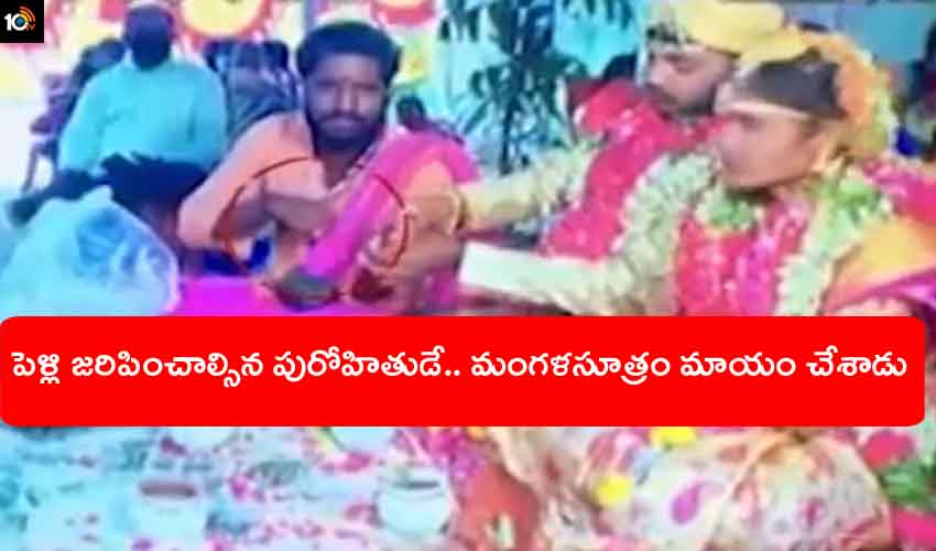 Priest Robbed Mangalasutra : పెళ్లి జరిపించాల్సిన పురోహితుడే.. మంగళసూత్రం మాయం చేశాడు