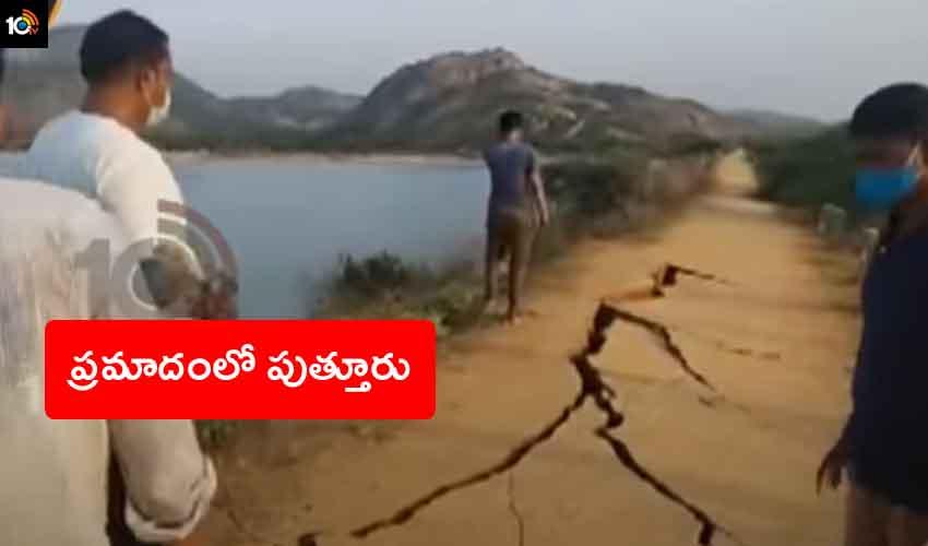 Puttur In Danger : ఏ క్షణమైనా.. పుత్తూరుకు పొంచి ఉన్న ప్రమాదం, భయాందోళనలో ప్రజలు