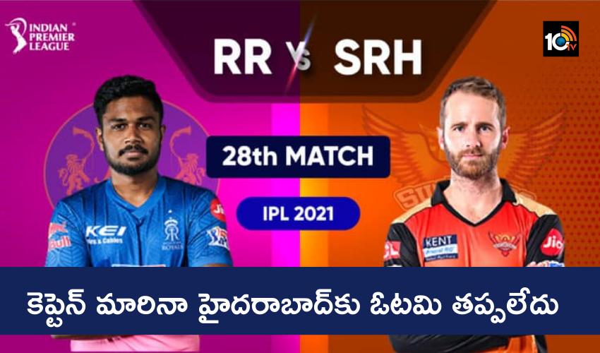 RR vs SRH : కెప్టెన్ మారినా హైదరాబాద్కు ఓటమి తప్పలేదు