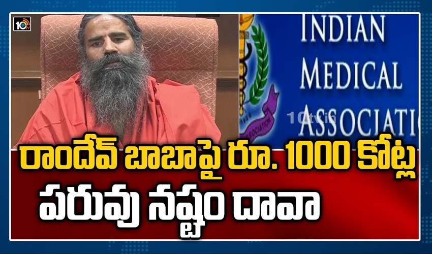 రాందేవ్ బాబా పై రూ. 1000 కోట్ల పరువు నష్టం దావా