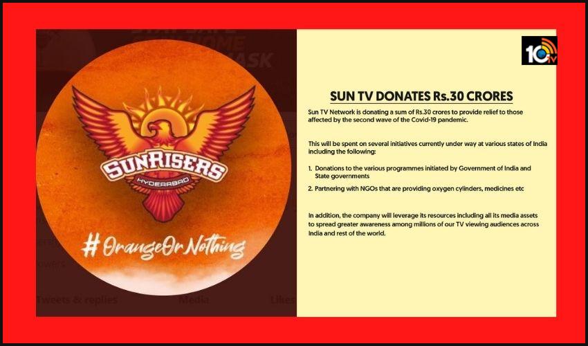 SunRisers Hyderabad: ఇది సన్రైజర్స్ వంతు.. కొవిడ్పై పోరాటానికి రూ.30కోట్ల విరాళం