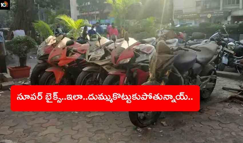 Super Bikes : Yamaha FZ-1, Honda CBR 600RR లాంటి సూపర్ బైక్స్… దుమ్ముకొట్టుకుపోతున్నాయ్…