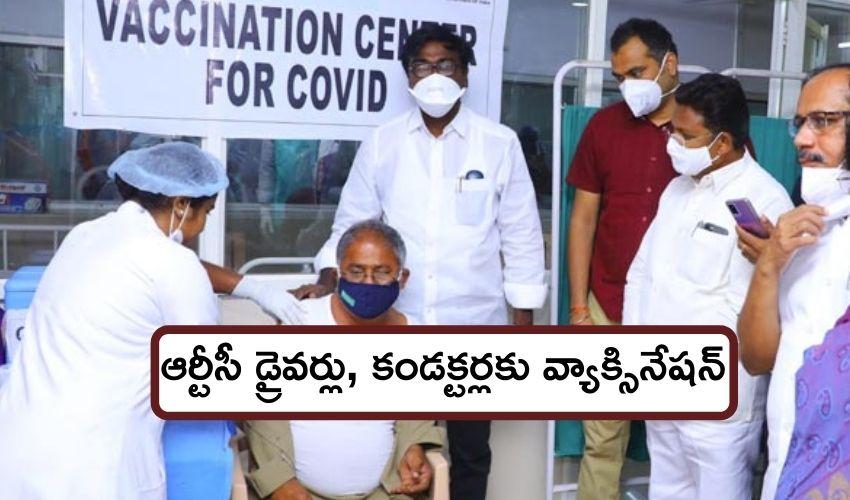 Covid Vaccine : ఆర్టీసీ డ్రైవర్లు, కండక్టర్లకు వ్యాక్సినేషన్