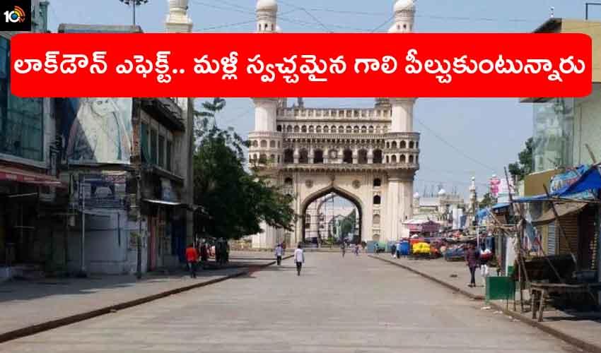 Telangana Air Pollution : తెలంగాణ ప్రజలకు మేలు చేసిన లాక్డౌన్.. మళ్లీ స్వచ్చమైన గాలి పీల్చుకుంటున్నారు