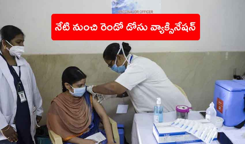 Telangana Vaccination : తెలంగాణలో నేటి నుంచి రెండో డోస్ వ్యాక్సినేషన్