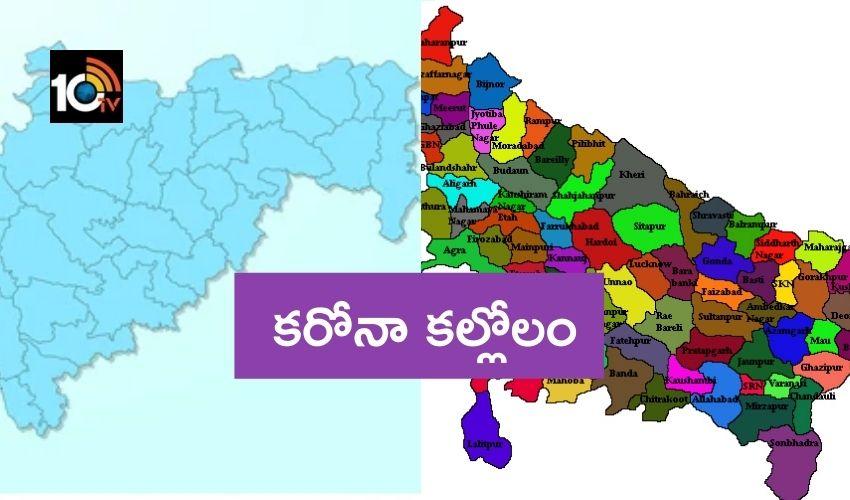 UP, Maharashtra : కరోనా కల్లోలం, యూపీలో కర్ఫ్యూ పొడిగింపు, మహారాష్ట్రలో 960 మంది మృతి
