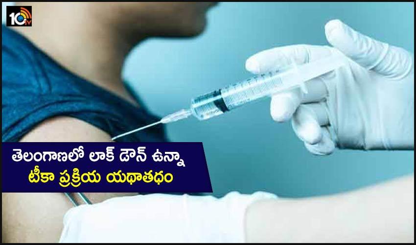 Vaccination : తెలంగాణలో లాక్ డౌన్ ఉన్నా టీకా ప్రక్రియ యథాతధం