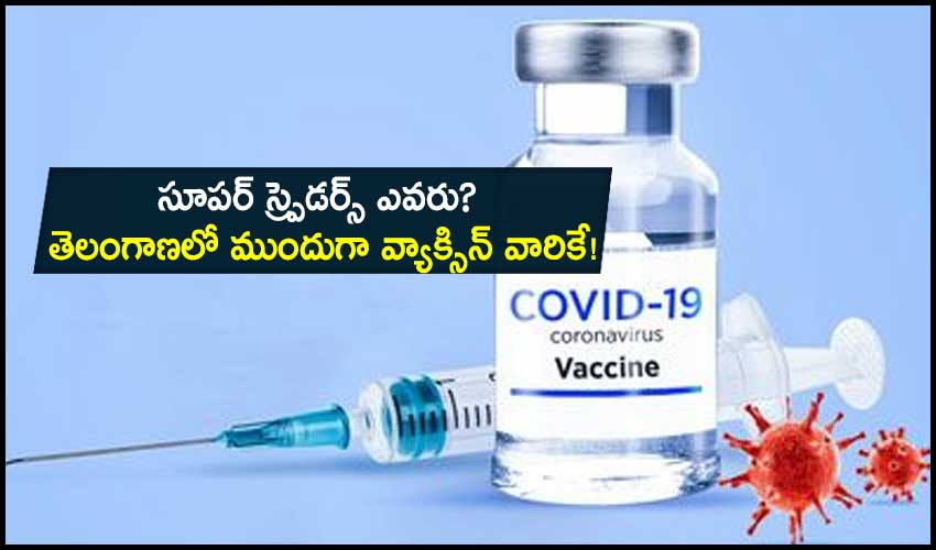 Vaccination: సూపర్ స్ప్రెడర్స్ ఎవరు? తెలంగాణలో ముందుగా వ్యాక్సిన్ వారికే!