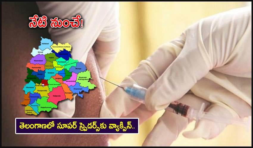 Vaccination: తెలంగాణలో సూపర్ స్ప్రెడర్స్కు వ్యాక్సిన్.. నేటి నుంచే!
