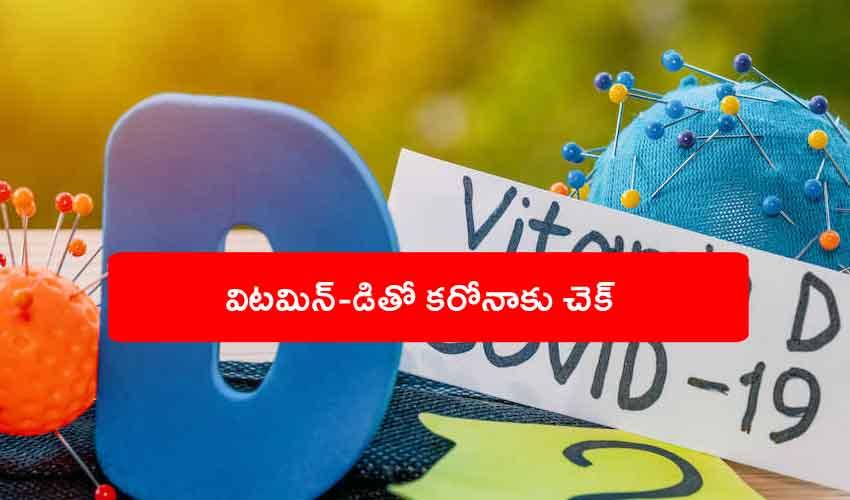Vitamin D : విటమిన్-డి తో కరోనాకు చెక్.. మరణాలు తగ్గిస్తుంది.. హైదరాబాద్ డాక్టర్ల అధ్యయనంలో కీలక విషయాలు