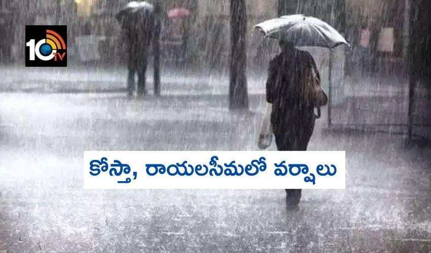 Weather Report : కోస్తా, రాయలసీమలో వర్షాలు… ఎప్పుడంటే!